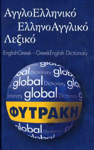 Global Aggloelliniko Ellinoaggliko lexiko - Greek-English English-Greek dictionary