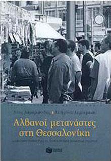 Alvanoi metanastes sti Thessaloniki