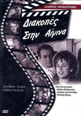 Lamprinos, Diakopes stin Aigina