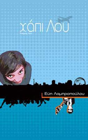 Lampropoulou, Chapi Lou
