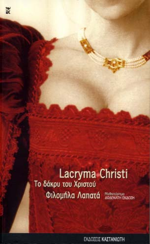 Lacryma Christi - To dakry tou Hristou