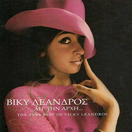 Leandros, Ap' tin archi - The very Best of Vicky Leandros
