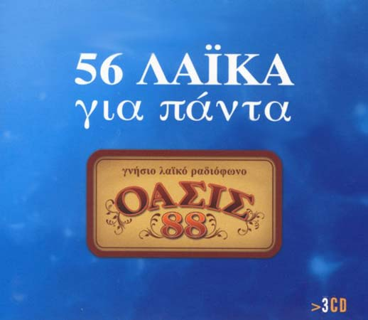 Collection, 56 la�ka gia panta