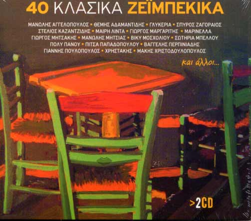 Collection, 40 klassika zeïbekika