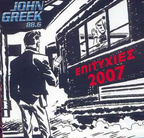 John Greek 88.6 Epitychies 2007
