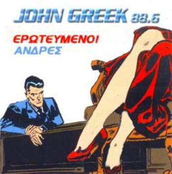 Records, John Greek 88.6 Erotevmenoi andres