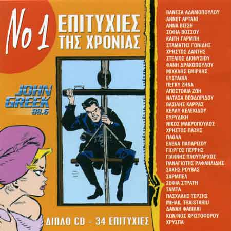 Records, John Greek 88.6 - No1 epitychies tis chronias