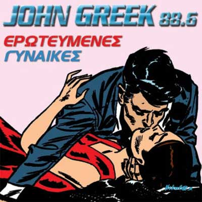 Records, John Greek 88.6 Erotevmenes gynaikes