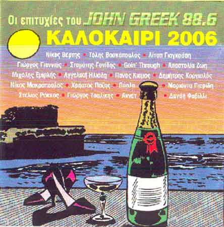 Records, Oi epitychies tou John Greek 88.6 - Kalokairi 2006