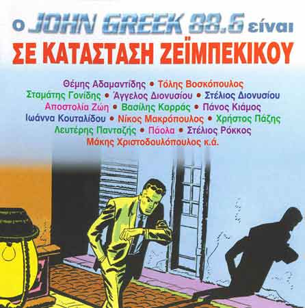 O John Greek 88.6 einai se katastasi zeimpekikou