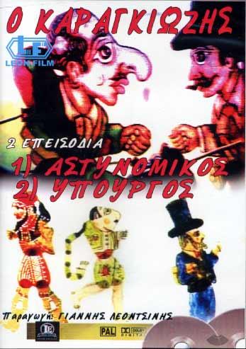 Karagiozis: Astynomikos / Ypourgos