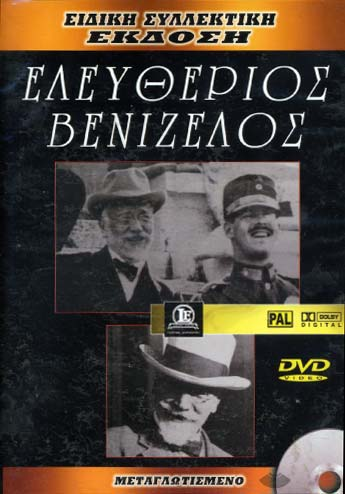 Eleftherios Venizelos part 1