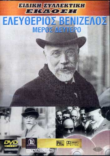 Eleftherios Venizelos part 2
