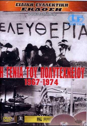 Η γενιά του Πολυτεχνείου 1967-1974