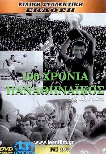 Film, 100 hronia Panathinaïkos - part 1