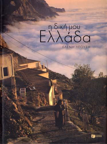 Λεούση, Η δική μου Ελλάδα