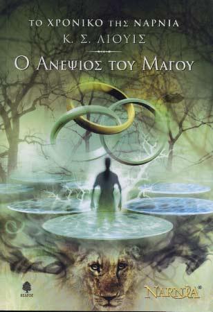 To hroniko tis Narnia 1: O anepsios tou magou