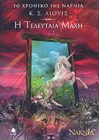 To hroniko tis Narnia 7: I teleftaia mahi