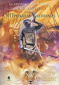 To hroniko tis Narnia 4: O prigkipas Kaspianos