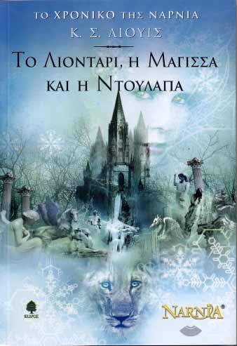 Staples Lewis, To hroniko tis Narnia 2: To liontari, i magissa kai i ntoulapa
