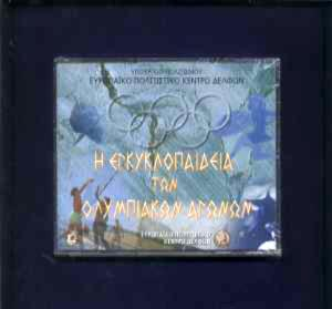 I egkyclopaideia ton Olympiakon Agonon