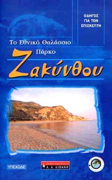 To ethniko thalassio parko Zakynthou