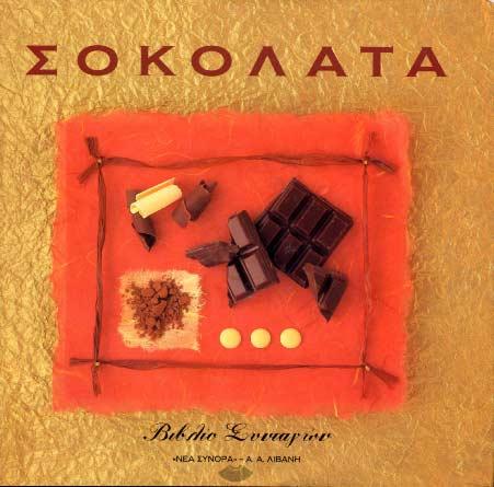 Sokolata - Vivlio syntagon