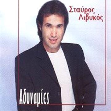 Livykos, Adynamies