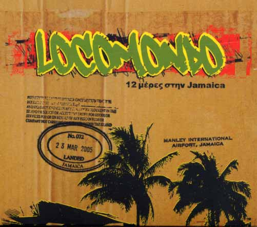 12 μέρες στη Jamaica