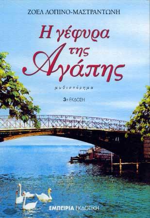 Λοπινό-Mαστραντώνη, H γέφυρα της αγάπης