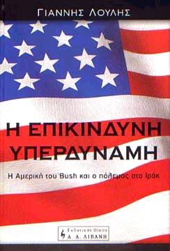 I epikindyni yperdynami : I Ameriki tou Bush kai o polemos sto Irak