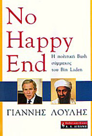 No Happy End. I politiki tou Bush symmahos tou Bin Laden