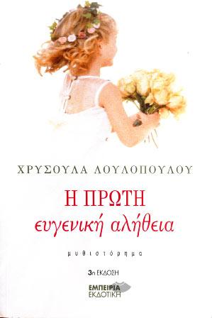 Loulopoulou, I proti evgeniki alitheia