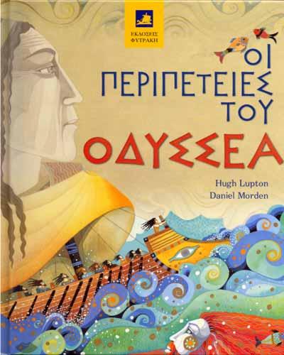 Oi peripeteies tou Odyssea
