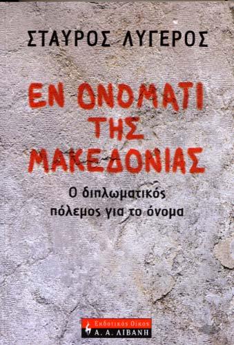 Lygeros, En onomati tis Makedonias