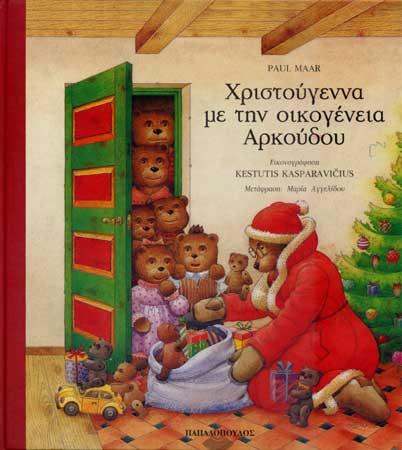 Χριστούγεννα με την οικογένεια Αρκούδου