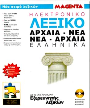 Ilektroniko lexiko arhaia-nea & nea-arhaia ellinika