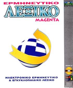 Magenta, Magenta Ermineutiko lexiko