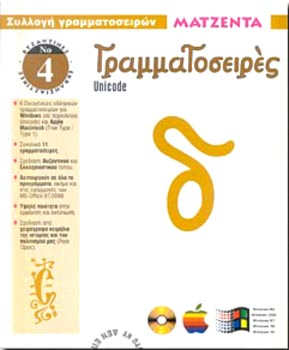 Γραμματοσειρές Unicode 4