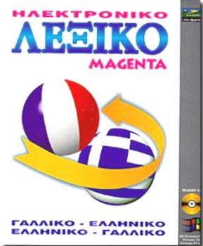Magenta Galliko-Elliniko-Galliko lexiko