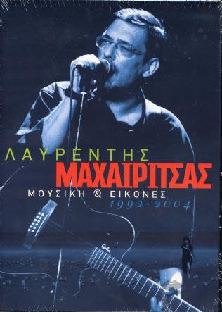 Mousiki & eikones 1992-2004