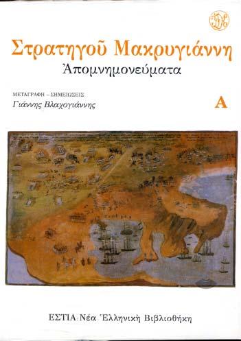 Apomnimonevmata stratigou Makrygianni - set 3 vol.