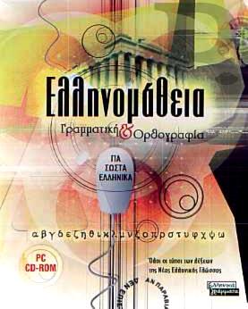 Ελληνομάθεια Γραμματική και ορθογραφία