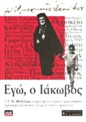 Ego, o Iakovos