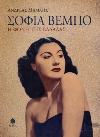 Sophia Vempo, i phoni tis Elladas