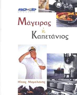 Mamalakis, Μάγειρας ή καπετάνιος