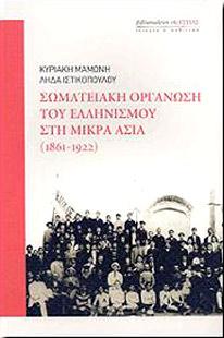 Somateiaki organosi tou Ellinismou tis Mikras Asias (1861-1922)
