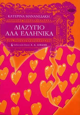 Μανανεδάκη, Διαζύγιο αλά Ελληνικά