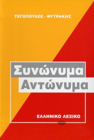 Synonyma Antonyma