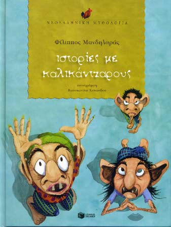 Istories me kalikantzarous